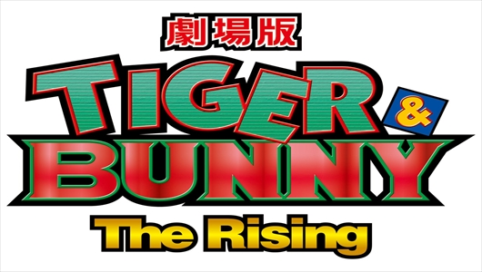 TIGER&BUNNY The Risingの画像