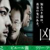 映画『凶悪』のネタバレ