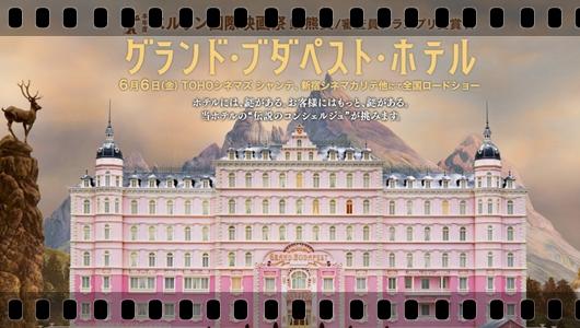グランド・ブタペスト・ホテルの画像