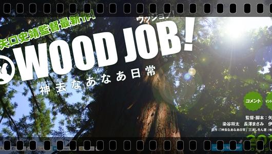 WOOD JOB!の画像