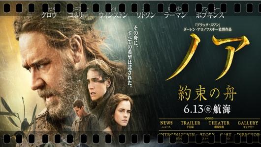 ノア 約束の舟の画像