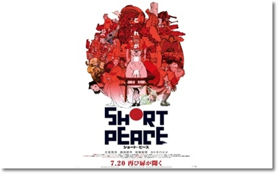 SHORT PEACEの画像