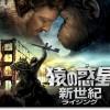 「猿の惑星 新世紀」あらすじと感想(ネタバレなし)