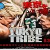 「TOKYO TRIBE」あらすじと感想 ※ネタバレなし