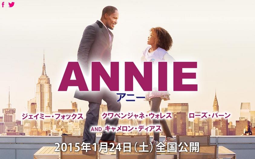 ANNIE アニー 映画