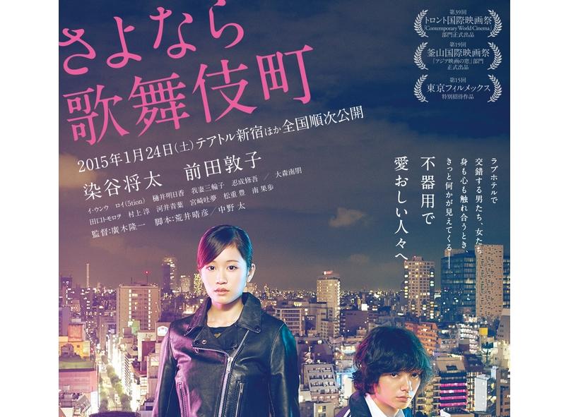 さよなら歌舞伎町 映画