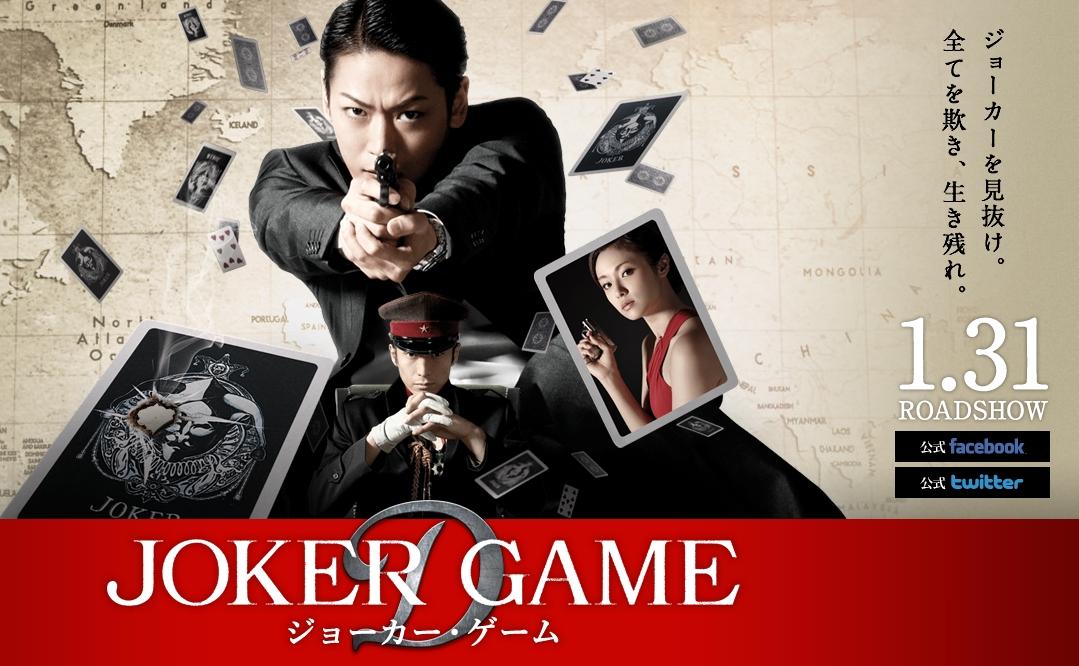 ジョーカー・ゲーム 映画