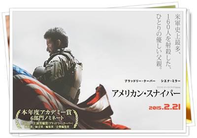 アメリカン・スナイパー 映画