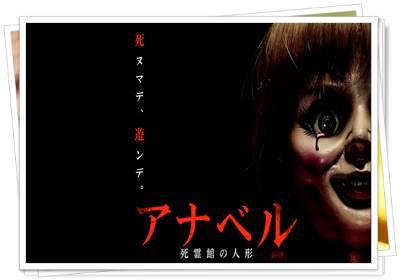 アナベル 死霊館の人形 映画