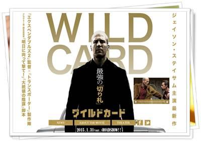 WILD CARD ワイルドカード 映画