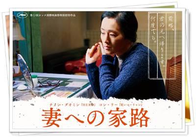 妻への家路 映画