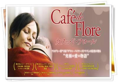 カフェ・ド・フロール 映画