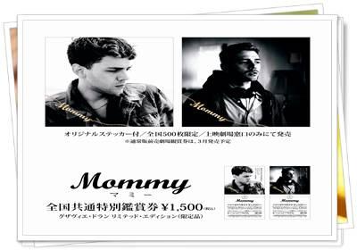 Mommy マミー 映画