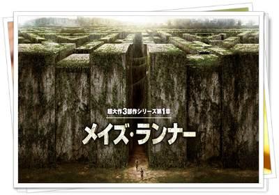 メイズ・ランナー 映画
