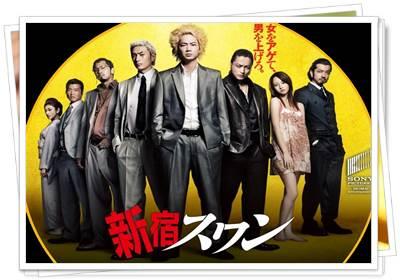 新宿スワン 映画