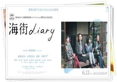 海街diary 映画